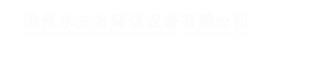 沧州水立方环保设备有限公司【官网】